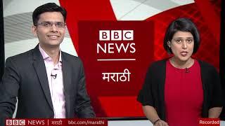 First BBC Vishwa Bulletin । पहिलं BBC विश्व बुलेटिन (BBC News Marathi)