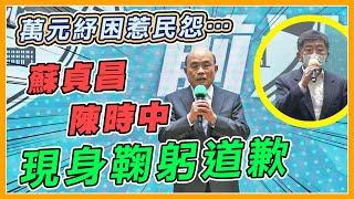 最強組合!蘇貞昌、陳時中親上火線說明萬元紓困