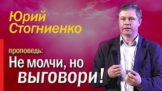 """""""Не молчи, но выговори"""" Что такое обличение?  Юрий Стогниенко."""