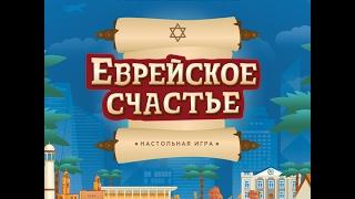 """Акция! Купить настольную игру """"Еврейское счастье"""" можно со скидкой!"""