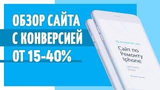 Реалити шоу. Обзор сайта с конверсией 15-40%
