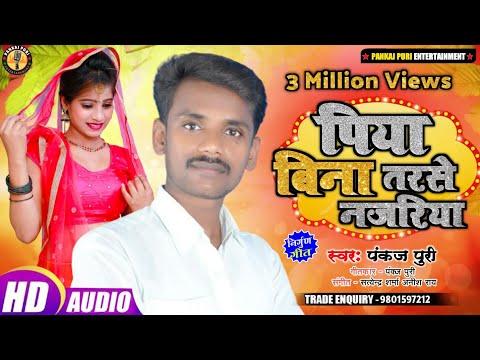 #केकरा से कही पिया दिलवा के बतिया #निर्गुण song #Singer #pankaj puri