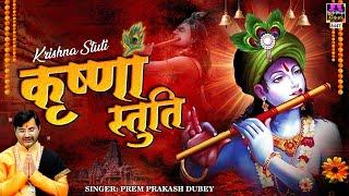 Shri Krishna Stuti || कृष्ण स्तुति