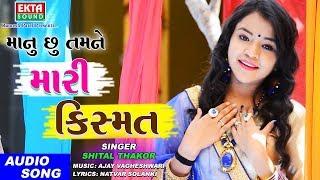 માનું છું તમને મારી કિસ્મત | Shital Thakor | New Gujarati Song 2018 | Ekta Sound | ગમશે ગીત તમને