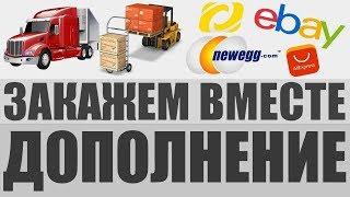 Покупаем выгодно любые товары не через Почту России. [Дополнение]