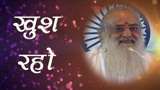 Be Happy ! (खुश रहो )   Sant Shri Asaram Bapu Ji Satsang