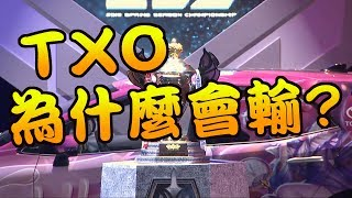 (傳說對決)TXO被打敗的迷題? MAD TEAM勝利的關鍵!