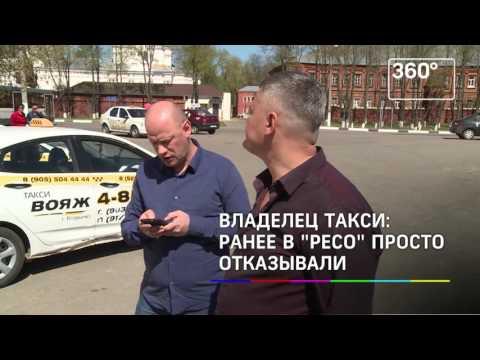 Таксистам в Подмосковье отказывают в ОСАГО