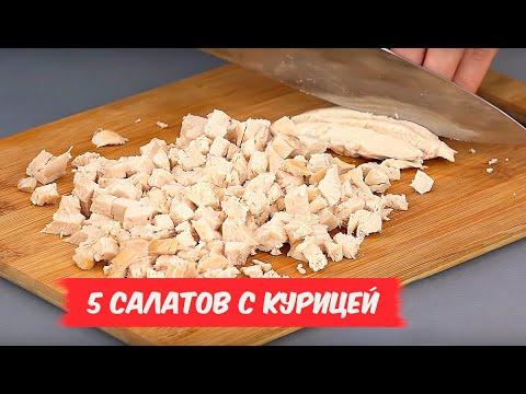 САЛАТЫ с курицей – 5 простых рецептов  КУХНЯ НАИЗНАНКУ