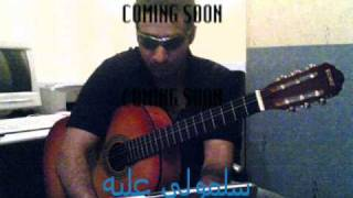 محمد عبد الغفار سلمولى عليه تحميل MP3
