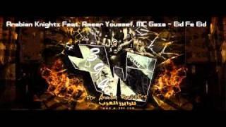 ايد في ايد - Arabian Knightz Feat. Ameer Youssef, MC Gaza - ايد في ايد