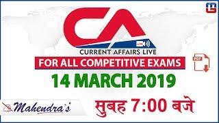 14 March 2019 | Current Affairs 2019 Live at 7:00 am | UPSC, Railway, Bank,SSC,CLAT, State Exams
