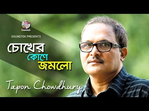 Tapon Chowdhury - Chokher Koney Jomlo | Jodi Bhul Korey Kache Eshe Thaki Album | Bangla Video Song