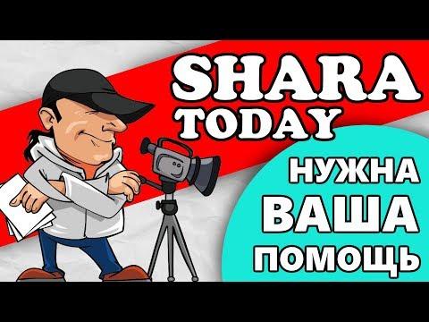 Shara today Прошу вашей помощи что бы победить в конкурсе видеоблогеров