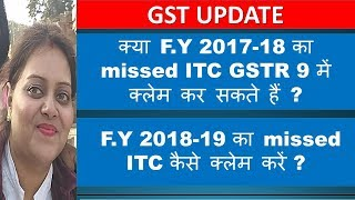 How To Claim Missed ITC Of F.Y 2017-18 And F.Y 2018-19