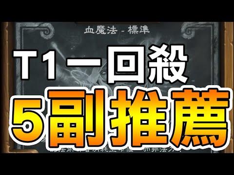 【爐石】T1一回殺5副推薦,史詩級手速才能辦到!!│旅店大亂鬥血魔法