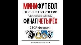 """Cуперлига до 18 лет. Финал четырех. 1/2 финала. """"Тюмень"""" - """"Газпром-Югра"""""""