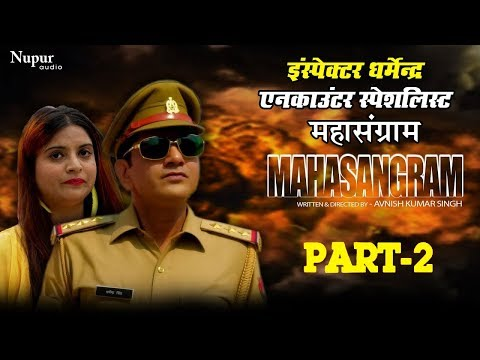 MAHASANGRAM महासंग्राम Part-2 | Uttar Kumar | Divya Shah | Rajlaxmi | movie