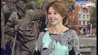 Вести Комсомольск-на-Амуре 17 сентября 2018 года
