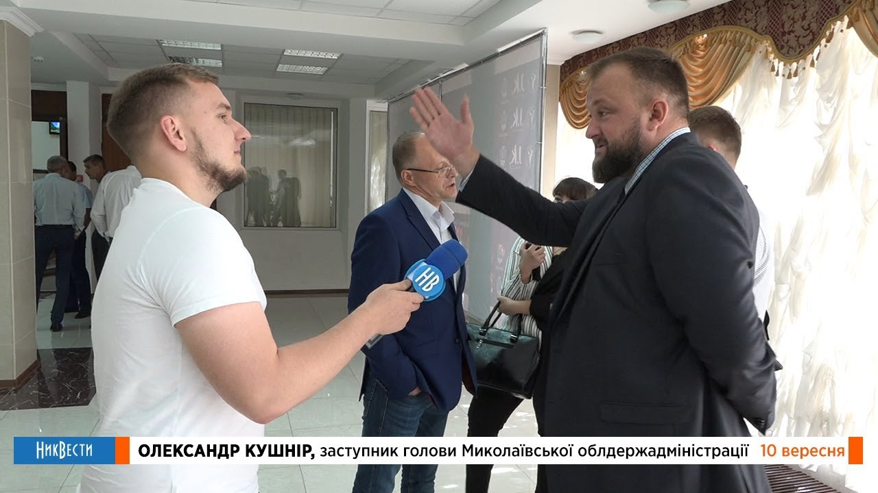 Вице-губернатор Кушнир