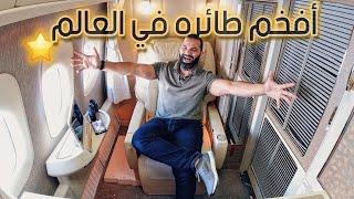الدرجة الأولى على طيران الإمارات | أفخم جناح 5 نجوم بسعر خيالي ⭐