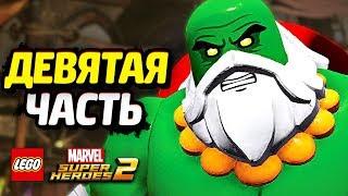 LEGO Marvel Super Heroes 2 Прохождение - Часть 9 - МНОГО ХАЛКОВ