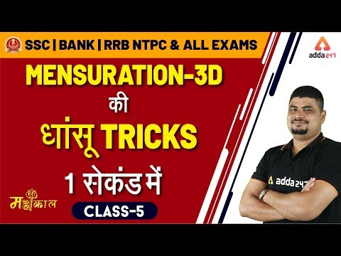 Mensuration - 3D | Maths Dhasu Tricks | RRB NTPC, SSC CGL,  UP SI