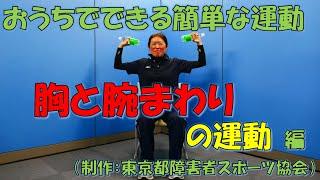 おうちでできる簡単な運動【胸と腕まわりの運動編】
