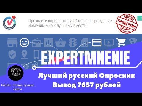 Expertnoemnenie Лучший Заработок на опросах Без вложений Проверка на вывод 7657 рублей