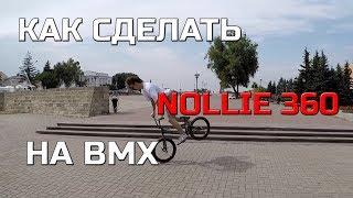 КАК СДЕЛАТЬ NOLLIE 360 НА BMX