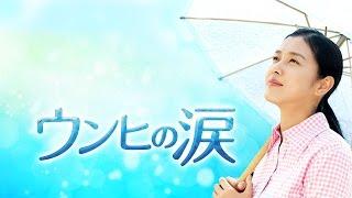 韓国ドラマ「ウンヒの涙」
