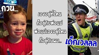 เมื่อตำรวจถามเด็กที่ทำผิด แต่เด็กมันยังกวนประสาท... #แชร์สิ่งนี้