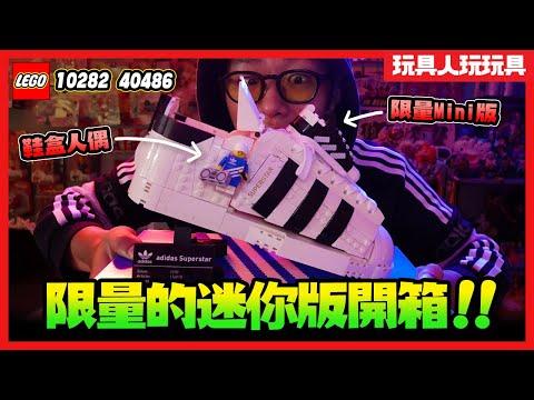 開箱 LEGO 超夯的限量迷你版 & 愛迪達Superstar潮鞋!【玩具人玩玩具】10282 40486 Adidas Superstar