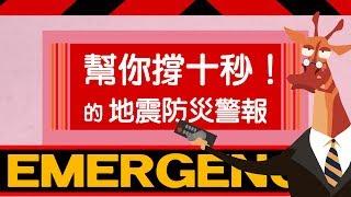 幫你撐十秒!的地震防災警報|科學大爆炸2-EP.33