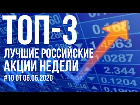ТОП-3: лучшие российские акции на фондовом рынке за прошедшую неделю - ЗИЛ, Магаданэнерго, Мвидео