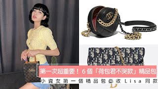 【來噪咖變美吧之女神降臨】小資價收服Lisa同款 人生第一個精品包旅美服設師幫你找!