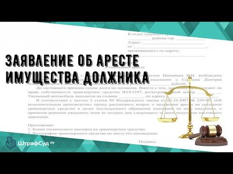 Заявление об аресте имущества должника