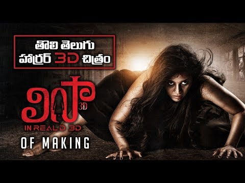 lisaa-3d-movie-making-video