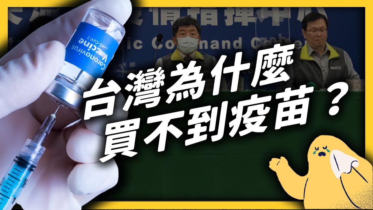 台灣為什麼還買不到疫苗?是廠商缺貨?政府卡人?還是中國因素?|志祺七七