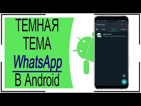 Как официально установить темную тему WhatsApp в Андроид?