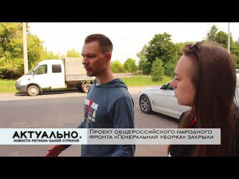 Актуально Псков / 07.08.2020