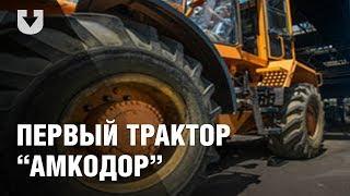 """Первый трактор """"Амкодор"""""""