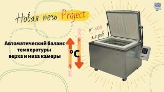 Обзор: Печь с Автоматическим балансом температурных зон Project