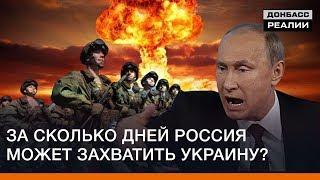 За сколько дней Россия может захватить Украину? | Донбасc Реалии