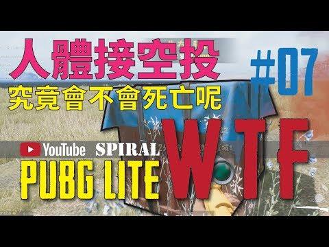 PUBG Lite 絕地求生輕量版WTF搞笑精華「07」| 人體接空投究竟會不會死亡呢?