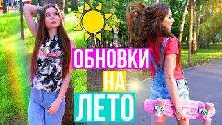 Обновки на лето / Обзор одежды с примеркой / Что я буду носить этим летом 🐞 Afinka