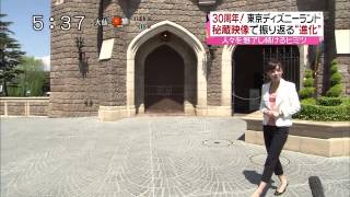 TDL30周年伊藤綾子キャスター生中継2013.04.15