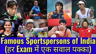 Famous Sports Personalities of India (Men and Women) || Best Of INDIA