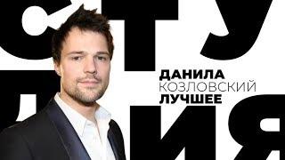 Данила Козловский. Лучшее / Белая студия / Телеканал Культура