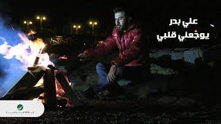تحميل و مشاهدة Ali Bader ... Yojaani Galbe - Video Clip 2018   علي بدر ... يوجعني قلبي - فيديو كليب MP3